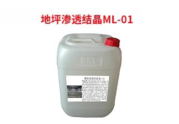 地坪滲透結晶ML-01